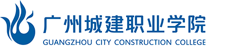 Guangzhong City Construction College 广州城建职业学院